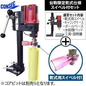 コンセック 乾式/湿式兼用コアドリル SPJ-123C スイベル付 コアビット別売り 【在庫有り】[FA]|firstnet