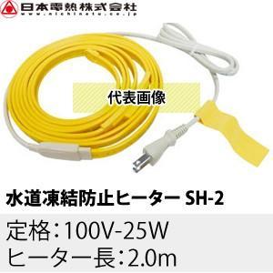 日本電熱 SH-2 水道凍結防止帯(2m) I.F.Tヒーター給水管・給湯管兼用タイプ 保温テープ付 :KI0062 【在庫有り】[FA]|firstnet