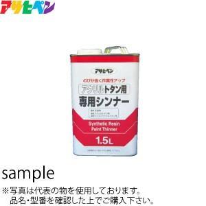 アサヒペン アクリルトタン用シンナー 4L :AP4540|firstnet
