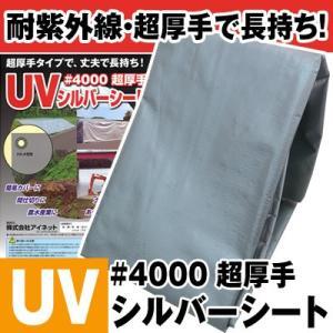 超厚手UVカット シルバーシート #4000 約2.7×3.6m (1枚入) 耐候性防水シート  【...