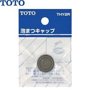 TOTO 泡沫キャップ THY2R :T15327|firstnet