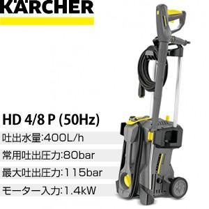ケルヒャー 業務用高圧洗浄機 HD4/8P 50Hz 東日本用 単相100V 【在庫有り】[FA]|firstnet