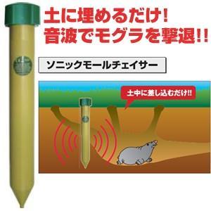 キタムラ産業 音波モグラ撃退用 KTA-03 ソニックモールチェイサー firstnet
