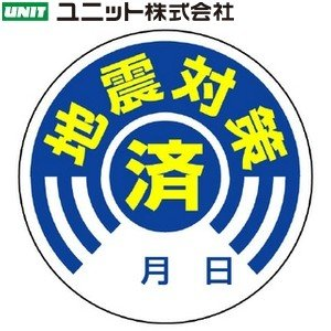 ユニット 802-70 『地震対策済』 緊急地震速報ステッカ...
