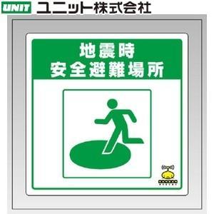 ユニット 832-611 『地震時安全避難場所』 緊急地震速...