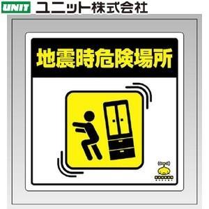 ユニット 832-612 『地震時危険場所』 緊急地震速報標...