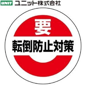 ユニット 863-696 『要転倒防止対策』 緊急地震速報ス...
