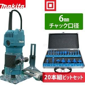 Makita(マキタ) トリマー 3709 【20本組トリマビット付】 【在庫有り】[FA]|firstnet