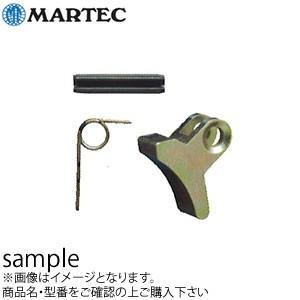 マーテック LBKSトリガーセット LBKS-13