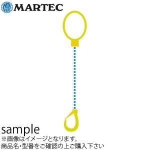 マーテック チェーンスリング1本吊りセット MG1-BK チェーン長:2.5m(16mm) 使用荷重...