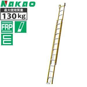 ナカオ(NAKAO) FRP製 2連伸縮はしご(梯子) バンボ 2-65GF [配送制限商品] firstnet