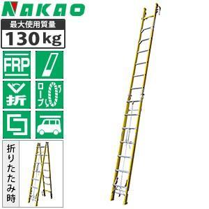 ナカオ(NAKAO) FRP製 3連折りたたみ伸縮はしご(梯子) バンボ 3-65GF [配送制限商品] firstnet