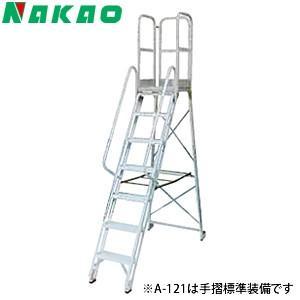 ナカオ(NAKAO) アルミ製 作業用踏台 A-121 [配送制限商品] firstnet