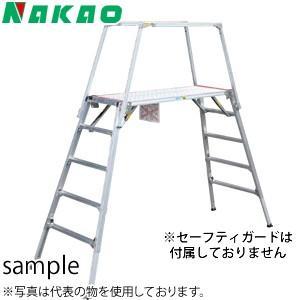 ナカオ(NAKAO) アルミ製 四脚調整式足場台(可搬作業台) 勇馬 ESK-14 [配送制限商品] firstnet