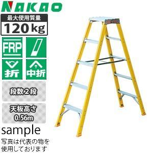 ナカオ(NAKAO) FRP製 局内用脚立 GF-60 [配送制限商品] firstnet