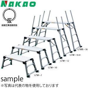 ナカオ(NAKAO) 4脚調節式 アルミ製 足場台 GTW-16-4 [配送制限商品] firstnet