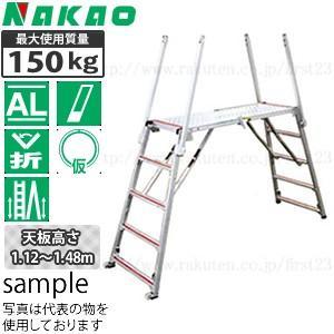 ナカオ(NAKAO) 4脚調節式 アルミ製 足場台 楽駝 SKY-15-4 [配送制限商品] firstnet