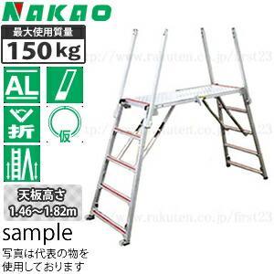 ナカオ(NAKAO) 4脚調節式 アルミ製 足場台 楽駝 SKY-18-4 [個人宅配送不可] 【在庫有り】[FA] firstnet