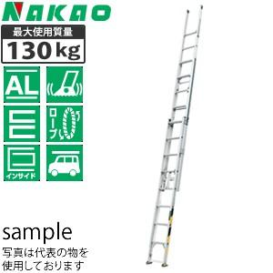 ナカオ(NAKAO) アルミ製 3連伸縮はしご(梯子) サン3太 ST-7.0 [配送制限商品] firstnet