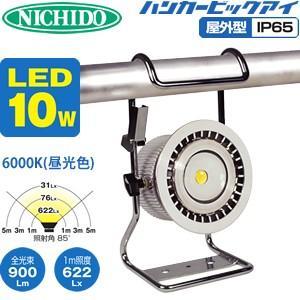 日動工業 LEDライト ハンガービッグアイ BAT-H10W-BE 10W/6000K(昼光色) 屋外型IP65 【在庫有り】[FA]|firstnet