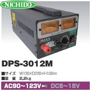 日動工業 直流安定化電源 DPS-3012M (AC90〜123V⇒DC5〜15V可変) MAX30A出力|firstnet