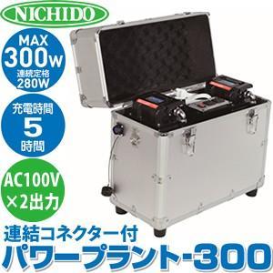 日動工業 AC100Vポータブル電源  パワープラント300 LPE-300W-C-LIFE 連結コネクター付|firstnet