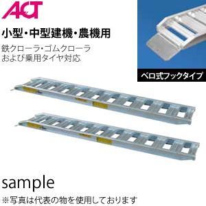 日軽アルミブリッジ PXブリッジ ベロ式フックタイプ PXF30-360-40 積載荷重:3トン/セット [配送制限商品]|firstnet