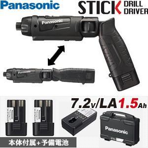 パナソニック 充電スティックドリルドライバー 7.2V/1.5Ah EZ7421LA2S-B(黒)  (電池2個・充電器・ケース付) 【在庫有り】[FA]|firstnet