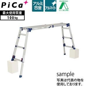 ピカ(Pica) 四脚アジャスト式アルミ足場台 天場スライドタイプ DWV-S120A 【在庫有り】[FA]|firstnet