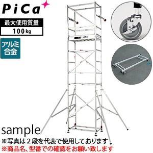 ピカ(Pica) アルミ製 ハッスルタワー ATL-2ARC (ATL-2A + ATL-JS + ATL-RDA) [個人宅配送不可] 【在庫有り】[FA]|firstnet