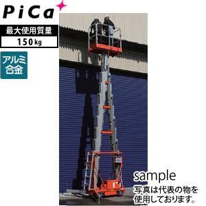 ピカ(Pica) アルミ製 高所作業台電動リフト UL-48EW 大型商品に付き納期・送料別途お見積り