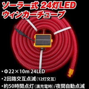 三高 LTJ-5(S) ソーラーLEDウィンカーチューブ 長さ:10m LED赤・24灯式 【在庫有り】[FA]