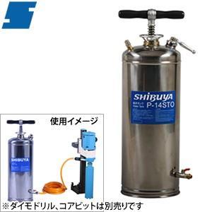 シブヤ(SHIBUYA) コアドリル用 給水タンク P-14STO 容量:14L ホース5M付【在庫...