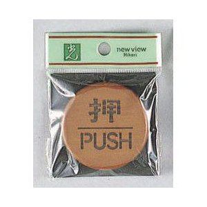 サイン 51mm丸×6mm マコーレ レーザー仕上げ・テープ付 『押PUSH 』(HL23-1)|firstnet