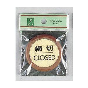 サイン 51mm丸x6mm マコーレ/真鍮 テープ付 『締切CLOSED 』(HL24-3)|firstnet