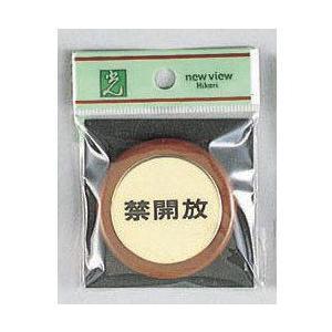 サイン 51mm丸x6mm マコーレ/真鍮 テープ付 『禁開放 』(HL24-4)|firstnet