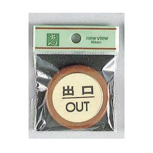 サイン 51mm丸x6mm マコーレ/真鍮 テープ付 『出口OUT 』(HL24-5)|firstnet