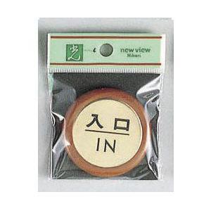サイン 51mm丸x6mm マコーレ/真鍮 テープ付 『入口IN 』(HL24-6)|firstnet