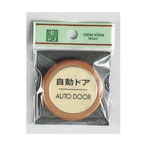 サイン 51mm丸x6mm マコーレ/真鍮 テープ付 『自動ドアAUTODOOR』(HL24-7)|firstnet
