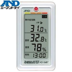 エー・アンド・ディ(A&D) AD-5687 くらし環境温湿度計 みはりん坊W