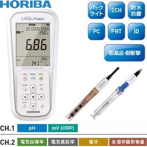 堀場製作所(HORIBA) ポータブル型pHメータ D-74SE/pH電極/電気伝導率電極セット firstnet
