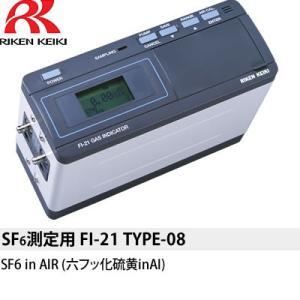 理研計器 FI-21 TYPE-08 オプティカルガスモニター [SF6測定用] firstnet