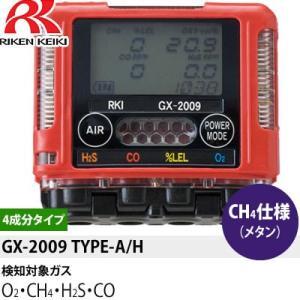 理研計器 GX-2009(TYPE-A/H) CH4(メタン)検知仕様ポケッタブルマルチガスモニター firstnet