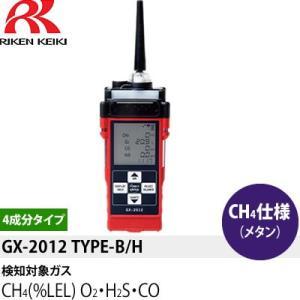 理研計器 GX-2012(TYPE-B/H) CH4(メタン)検知仕様ポータブルマルチガスモニター firstnet