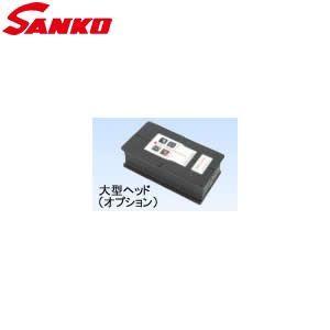 サンコウ電子 331-2用 大型ヘッド|firstnet