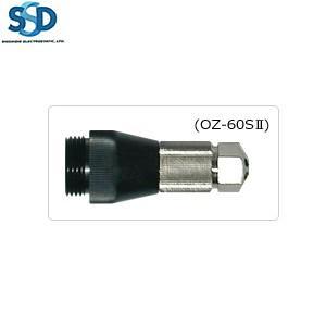 シシド静電気 OZ-60SII ZappII用 シャワーノズル(噴射角60°)|firstnet