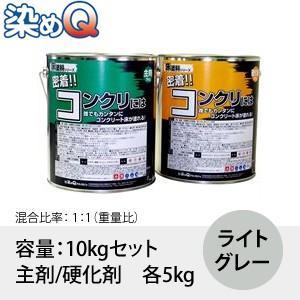 染めQ 床塗料ペンキGDR スタンダード カラー:ライトグレー 「密着!!コンクリには」 容量:10kgセット(主剤/硬化剤 各5kg) 【在庫有り】[FA]|firstnet