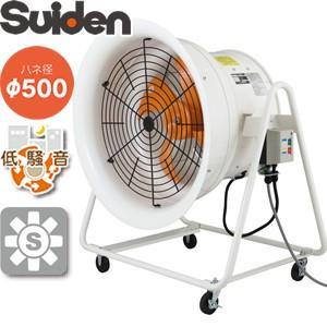 スイデン(Suiden) SJF-T504A 工場用扇風機・送排風機 こでかファン 低騒音 仰角調整可能 φ500 3相200V [配送制限商品]|firstnet