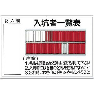 安全標識 80-A 『入坑者一覧表』 名札掛 50人用名札掛付 600×900mm カラー鋼板|firstnet