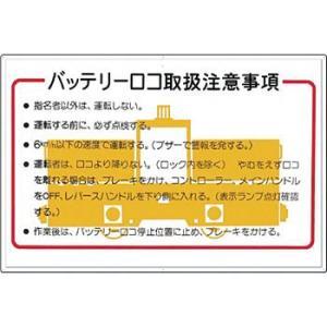 安全標識 82-A 『バッテリーロコ取扱注意事項』 ずい道標識 600×900mm カラー鋼板|firstnet